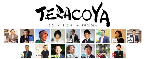 8月24日(日)TERACOYA_in_福岡___Peatix